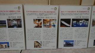 堺ブランド「堺技衆(さかいわざしゅう)」