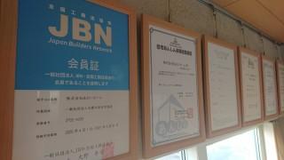 JBN会員